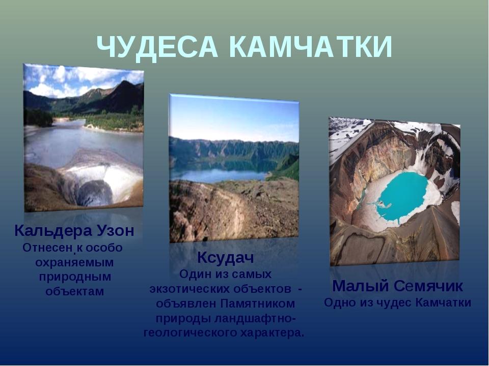 Ксудач Один из самых экзотических объектов - объявлен Памятником природы лан...