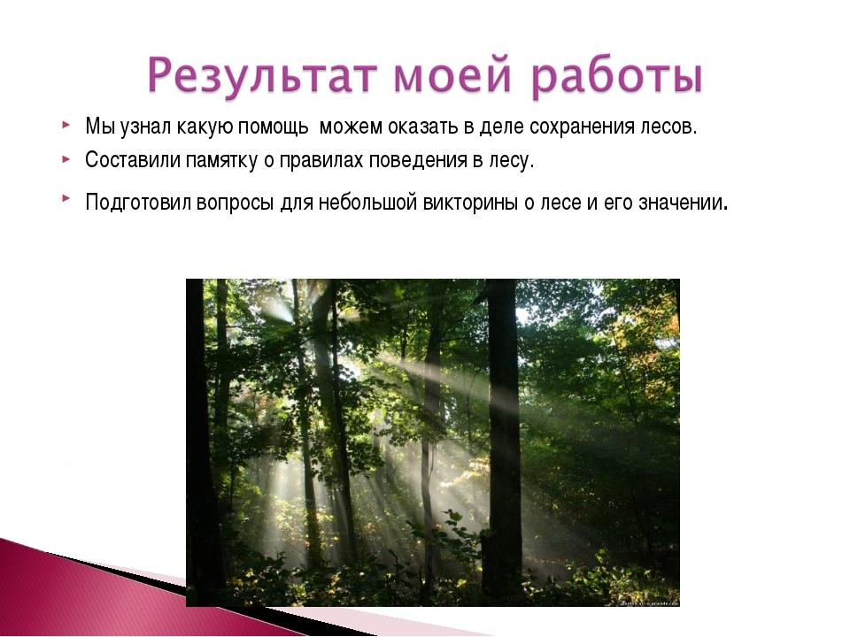 Мы узнал какую помощь можем оказать в деле сохранения лесов. Составили памятк...