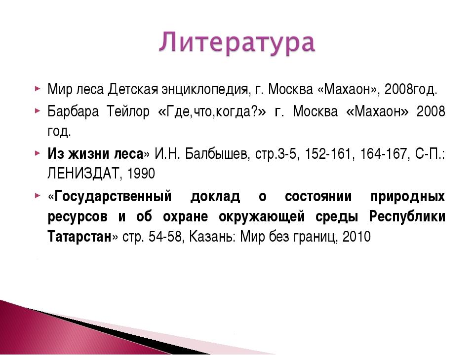 Мир леса Детская энциклопедия, г. Москва «Махаон», 2008год. Барбара Тейлор «Г...