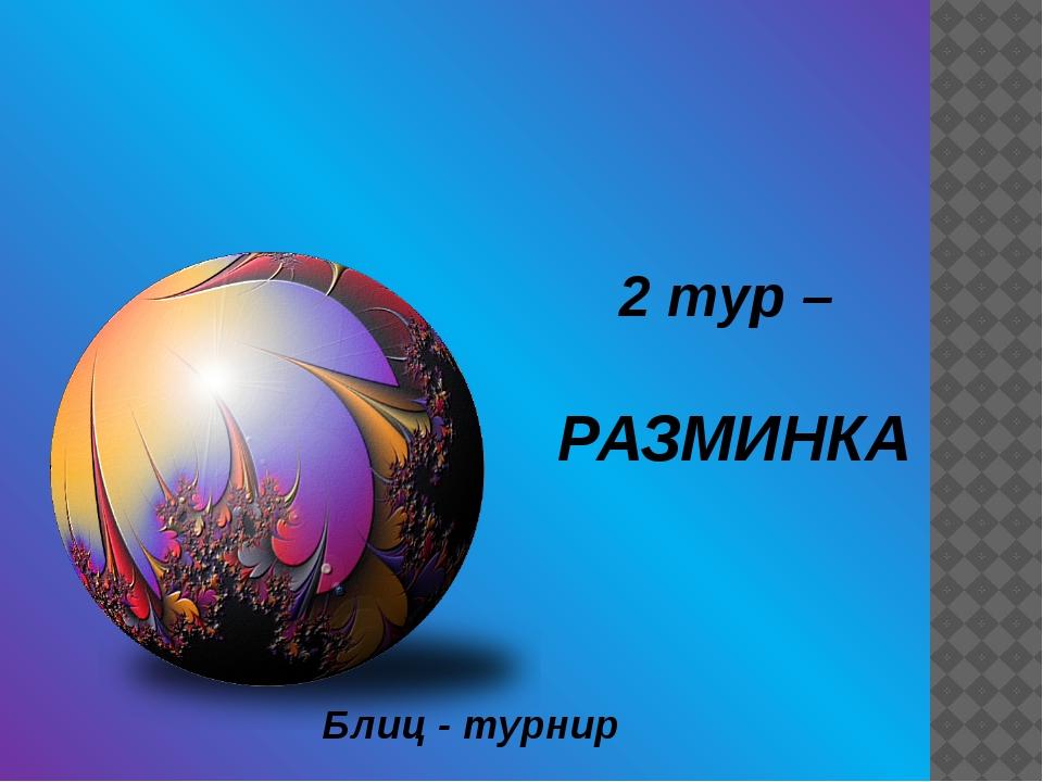 Блиц - турнир 2 тур – РАЗМИНКА