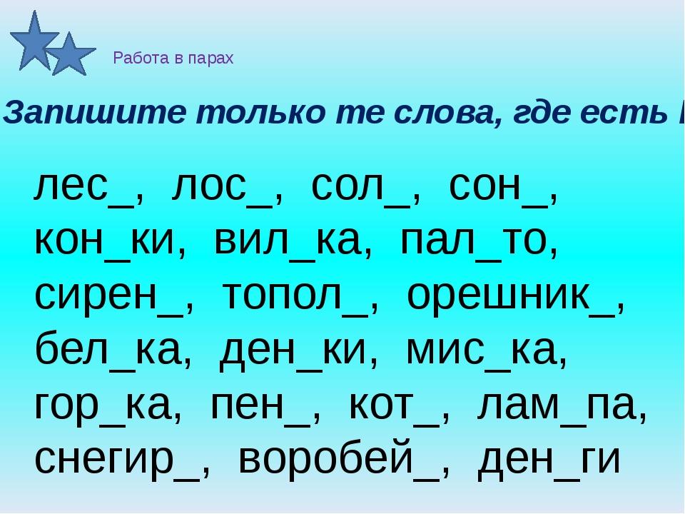 лес_, лос_, сол_, сон_, кон_ки, вил_ка, пал_то, сирен_, топол_, орешник_, бел...