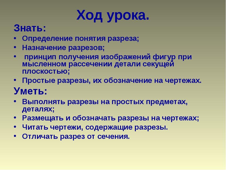 Ход урока. Знать: Определение понятия разреза; Назначение разрезов; принцип п...