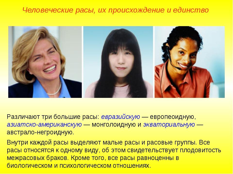 Человеческие расы, их происхождение и единство Различают три большие расы: ев...