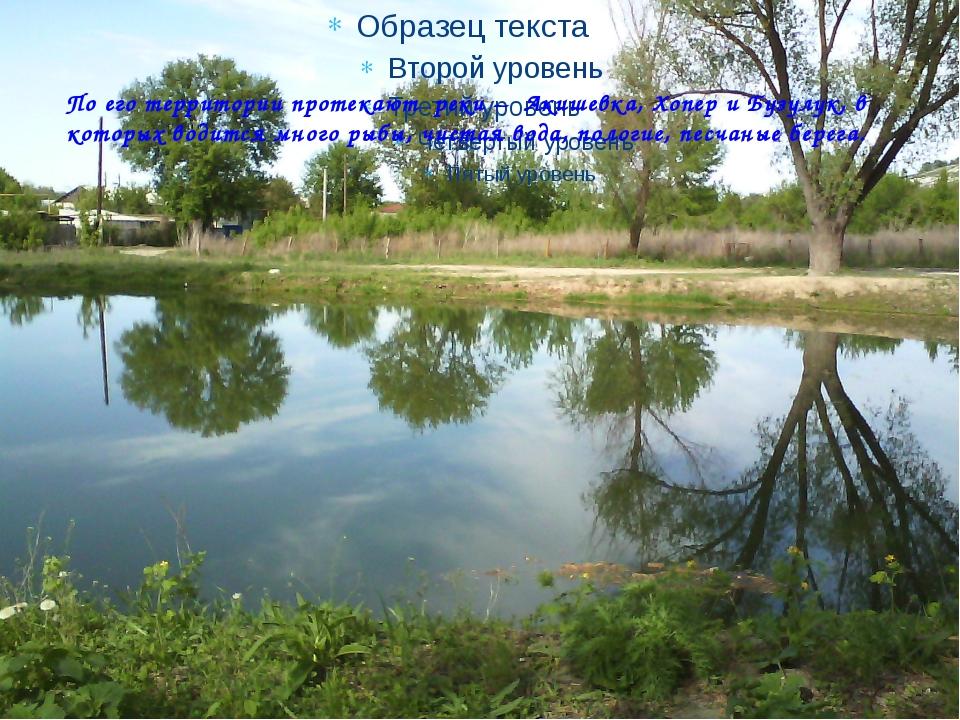 По его территории протекают реки – Акишевка, Хопер и Бузулук, в которых води...