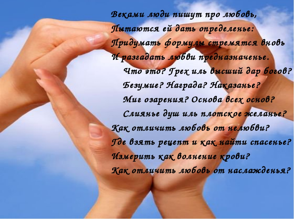 Веками люди пишут про любовь, Пытаются ей дать определенье: Придумать формулы...