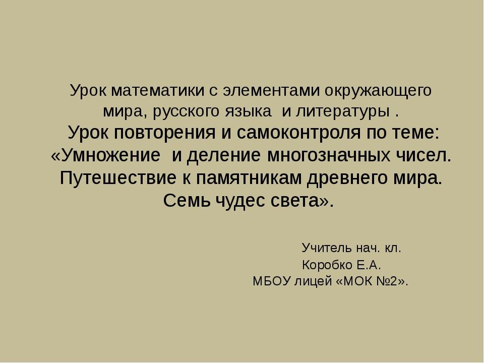 Урок математики с элементами окружающего мира, русского языка и литературы ....