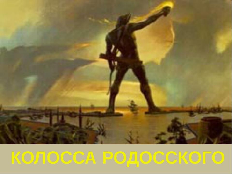 КОЛОССА РОДОССКОГО
