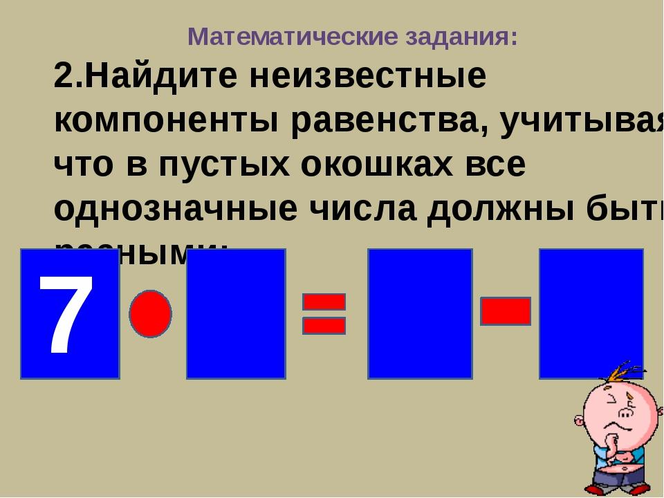 2.Найдите неизвестные компоненты равенства, учитывая, что в пустых окошках в...