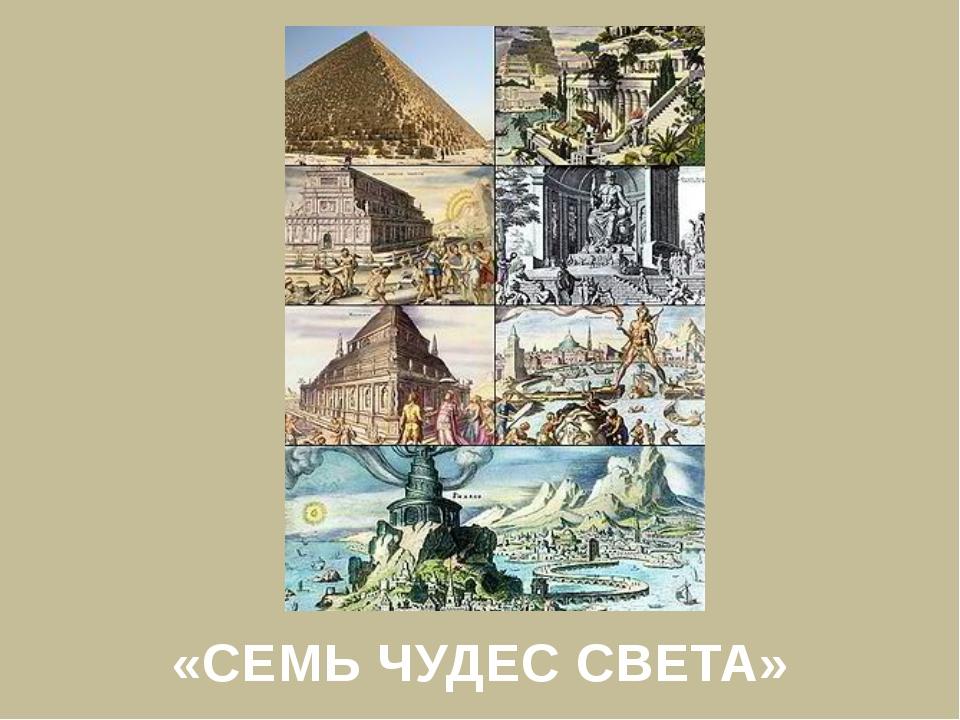 «СЕМЬ ЧУДЕС СВЕТА»