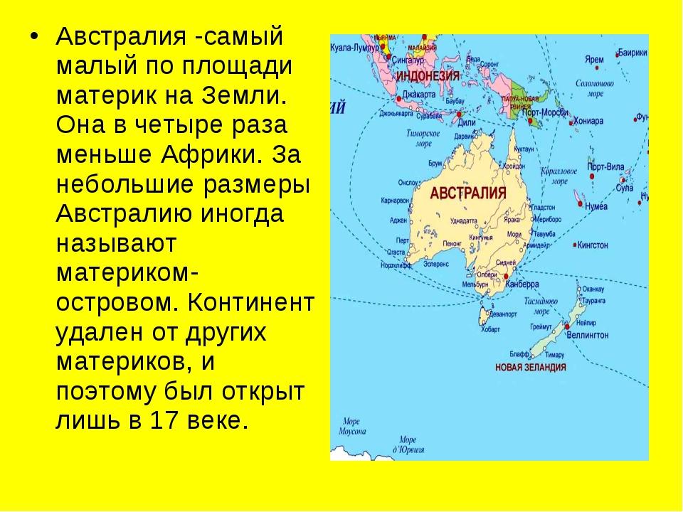 Австралия -самый малый по площади материк на Земли. Она в четыре раза меньше...