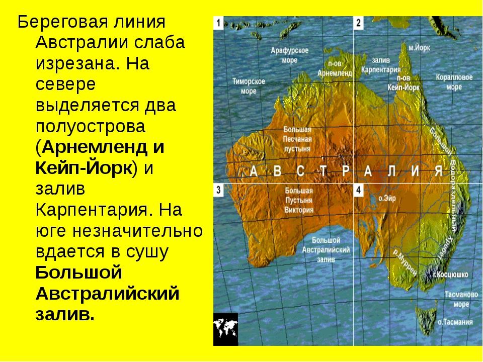 Береговая линия Австралии слаба изрезана. На севере выделяется два полуостров...
