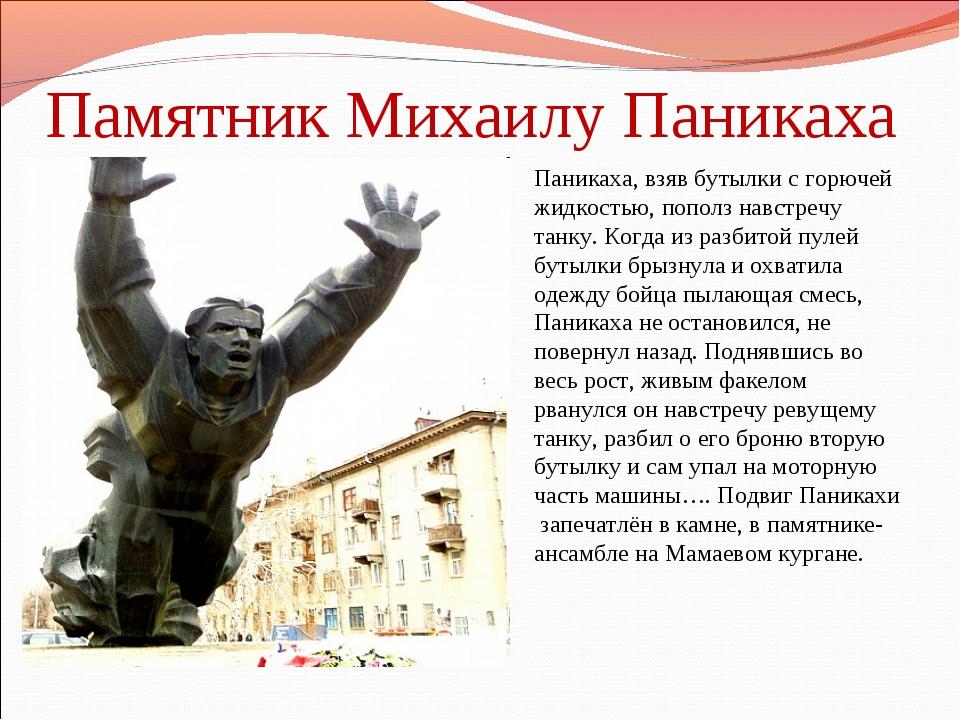 Памятник Михаилу Паникаха Паникаха, взяв бутылки с горючей жидкостью, пополз...