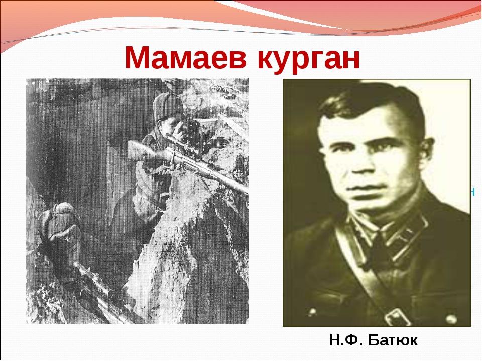 Высота 102,0 м - так именовался Мамаев курган на штабных картах. 140 дней и н...