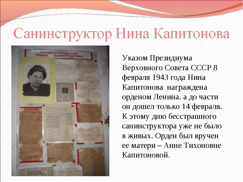 Указом Президиума Верховного Совета СССР 8 февраля 1943 года Нина Капитонова...