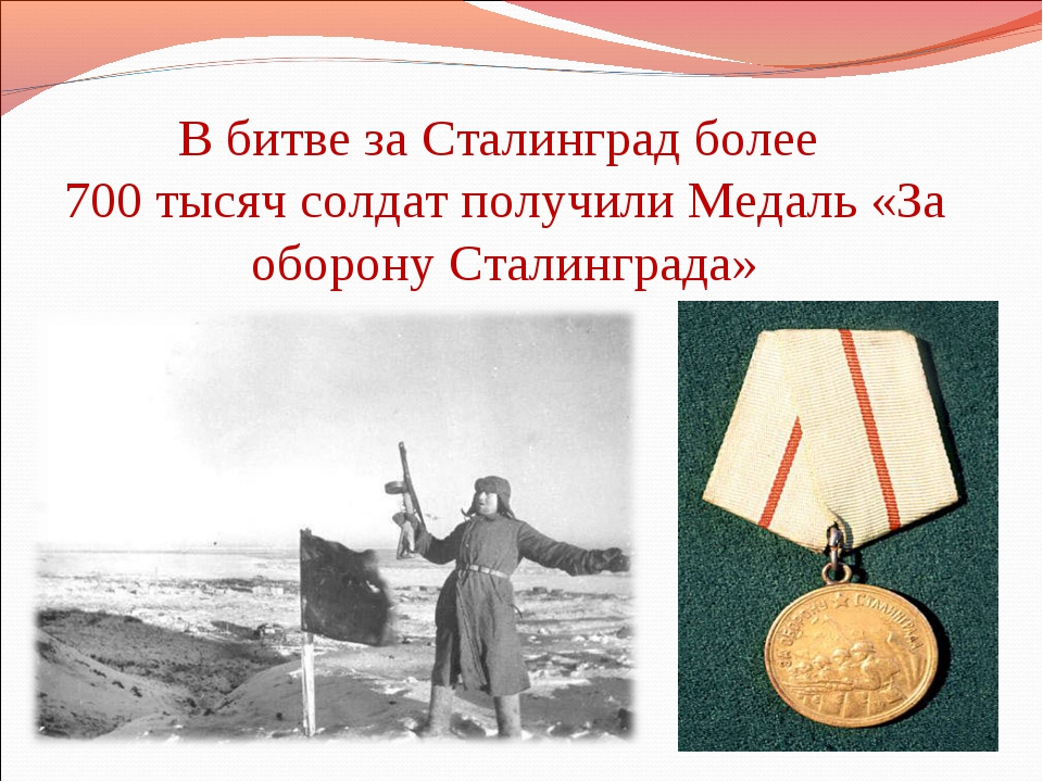 В битве за Сталинград более 700 тысяч солдат получили Медаль «За оборону Стал...