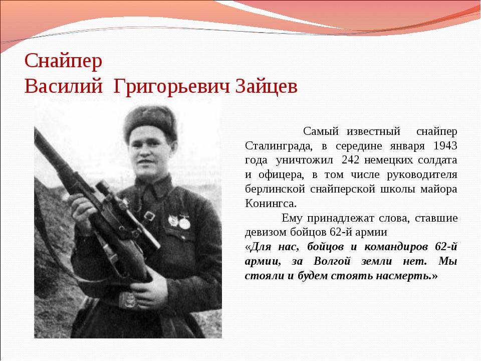 Снайпер Василий Григорьевич Зайцев Самый известный снайпер Сталинграда, в сер...