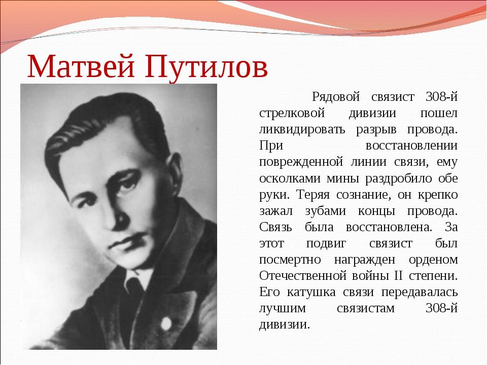 Матвей Путилов Рядовой связист 308-й стрелковой дивизии пошел ликвидировать р...