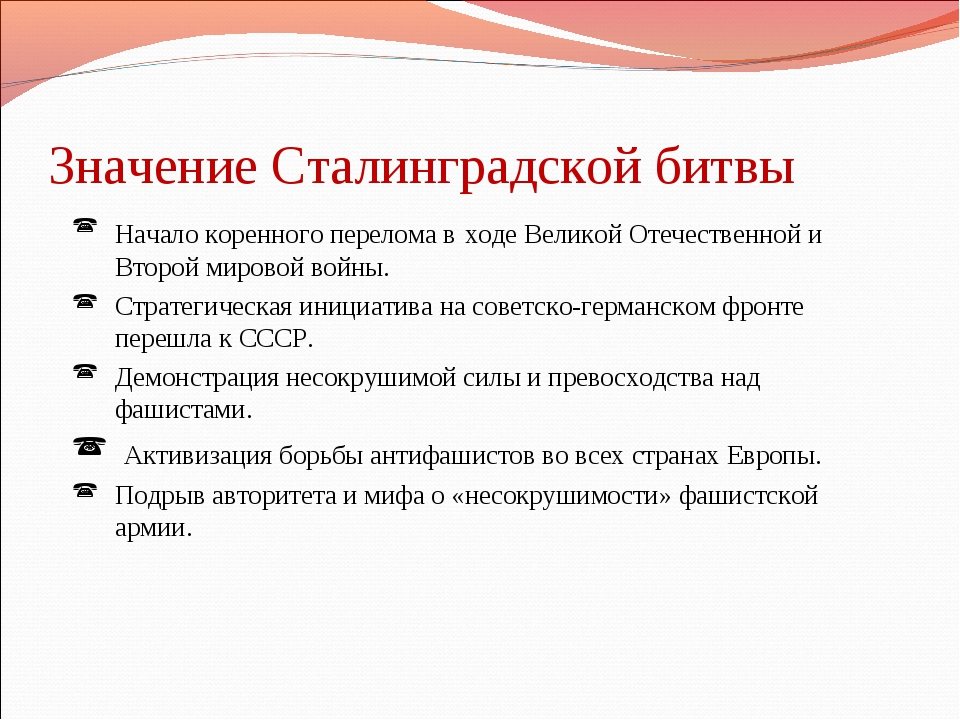Значение Сталинградской битвы Начало коренного перелома в ходе Великой Отечес...