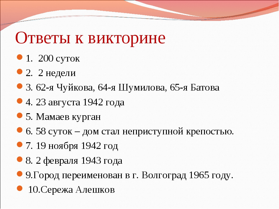 Ответы к викторине 1. 200 суток 2. 2 недели 3. 62-я Чуйкова, 64-я Шумилова, 6...