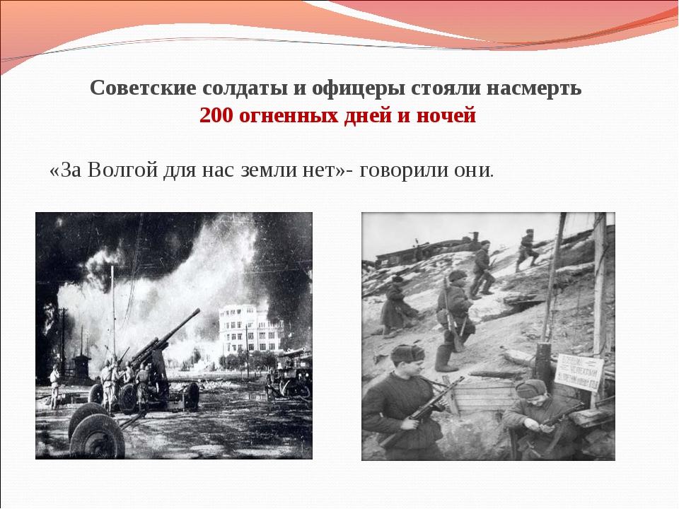 Советские солдаты и офицеры стояли насмерть 200 огненных дней и ночей «За Вол...