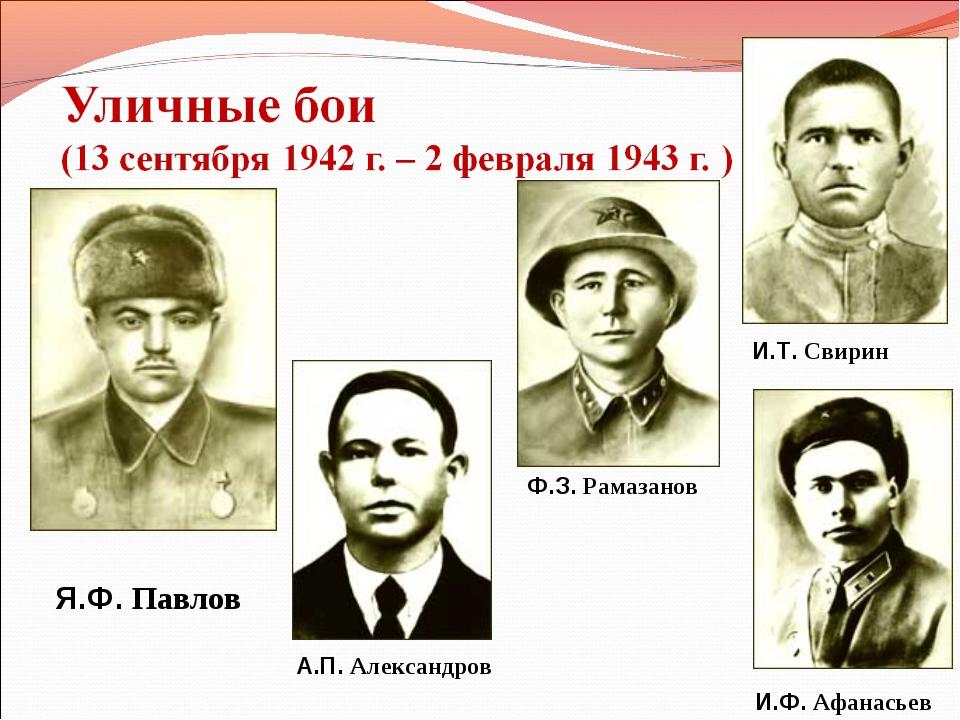 Я.Ф. Павлов Ф.З. Рамазанов И.Т. Свирин И.Ф. Афанасьев А.П. Александров