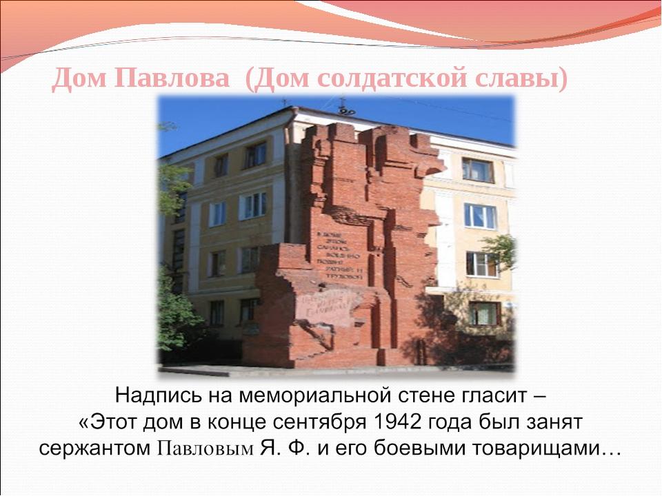 Дом Павлова (Дом солдатской славы)