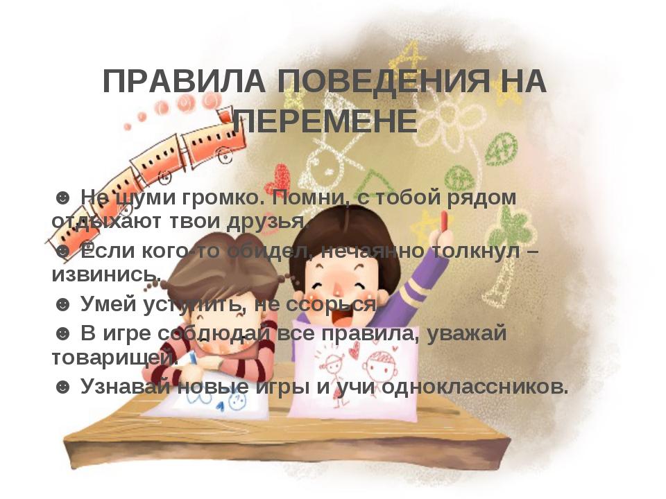 ☻ Не шуми громко. Помни, с тобой рядом отдыхают твои друзья. ☻ Если кого-то о...