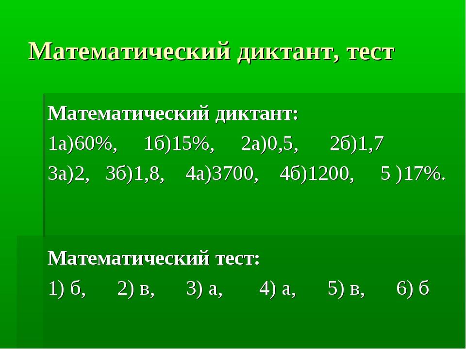 Математический диктант, тест Математический диктант: 1а)60%, 1б)15%, 2а)0,5,...