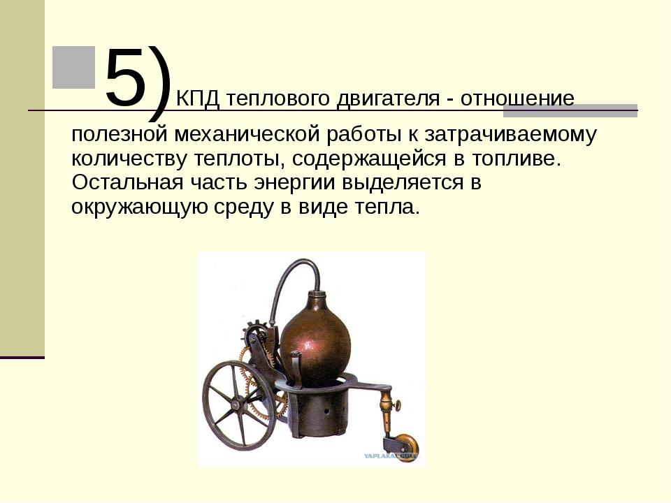 5)КПД теплового двигателя - отношение полезной механической работы к затрачи...