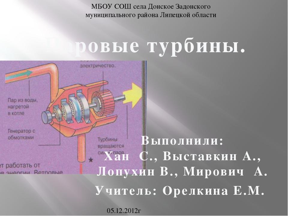 Паровые турбины. Выполнили: Хан С., Выставкин А., Лопухин В., Мирович А. Учит...