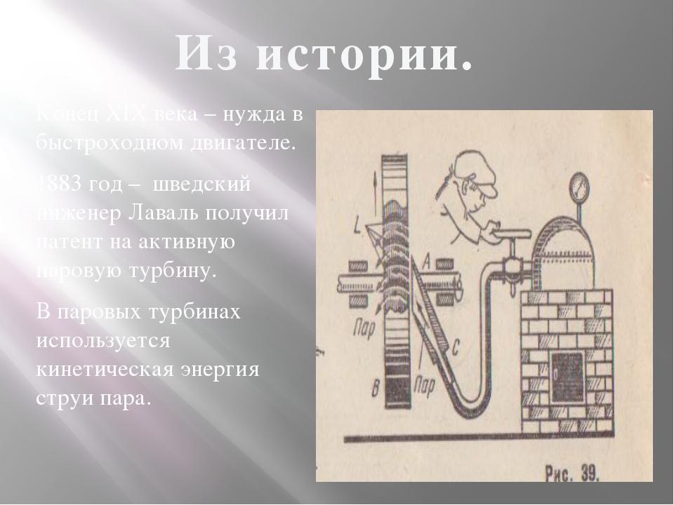 Конец XIX века – нужда в быстроходном двигателе. 1883 год – шведский инженер...