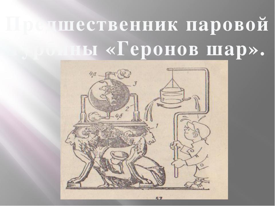 Предшественник паровой турбины «Геронов шар».