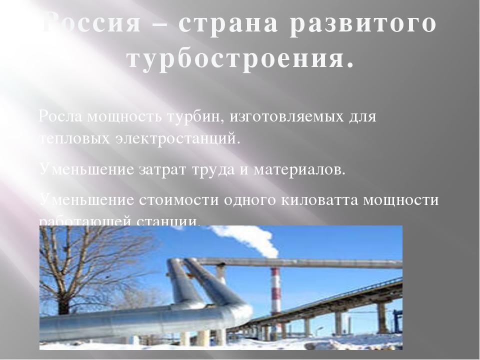 Росла мощность турбин, изготовляемых для тепловых электростанций. Уменьшение...