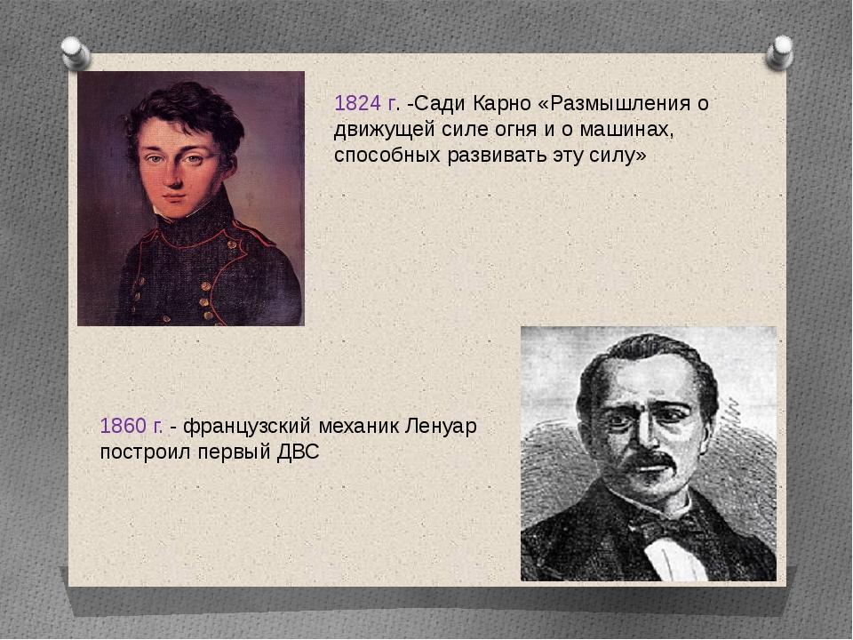 1824 г. -Сади Карно «Размышления о движущей силе огня и о машинах, способных...