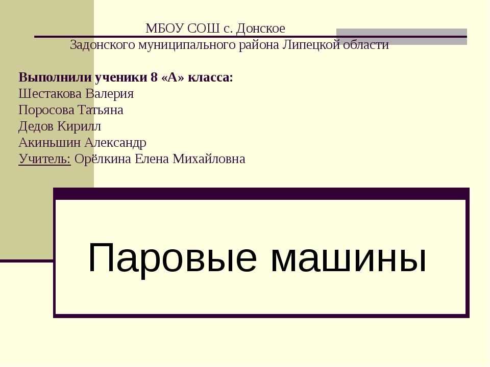 МБОУ СОШ с. Донское Задонского муниципального района Липецкой области Выполн...