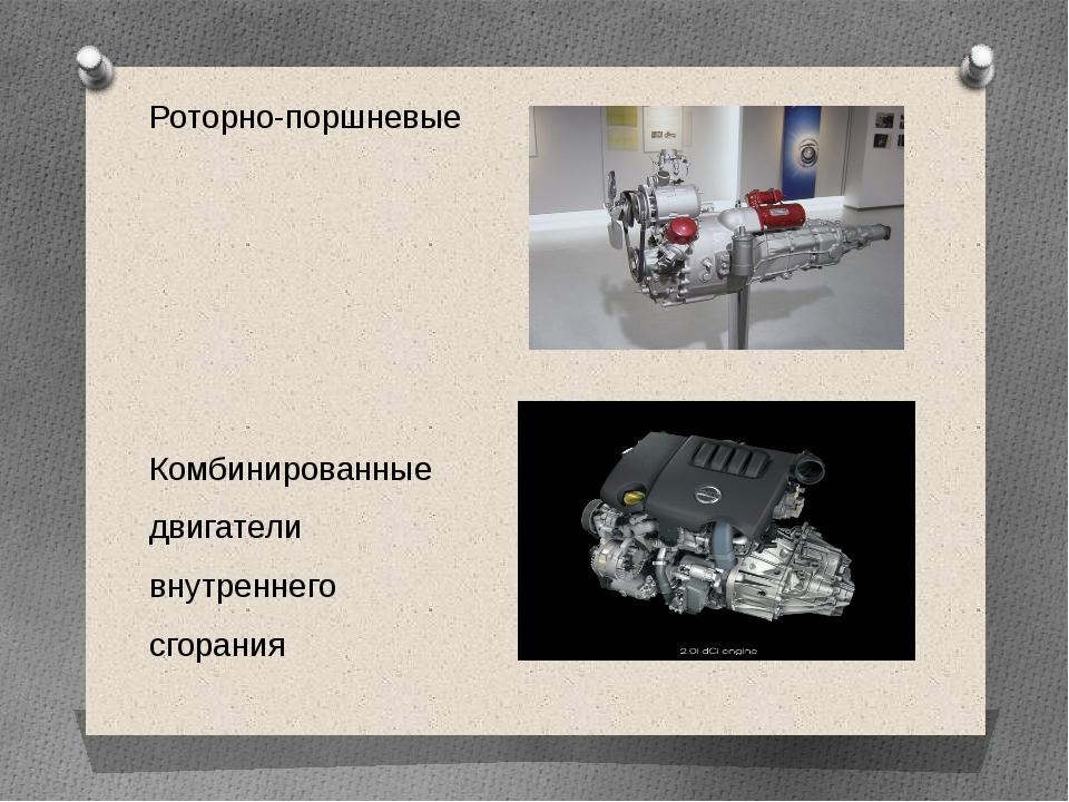 Роторно-поршневые Комбинированные двигатели внутреннего сгорания