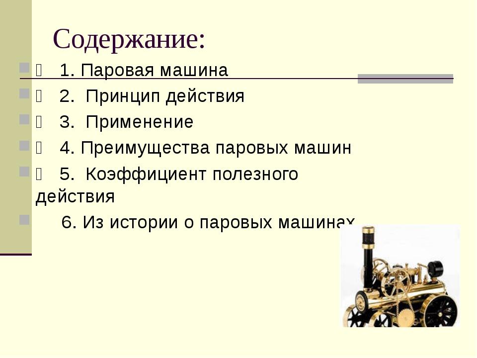 Содержание:  1. Паровая машина  2. Принцип действия  3. Применение  4. Пр...