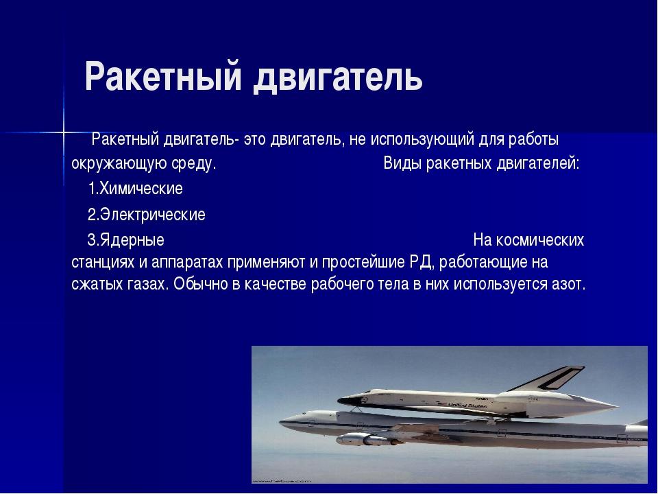 Ракетный двигатель Ракетный двигатель- это двигатель, не использующий для раб...