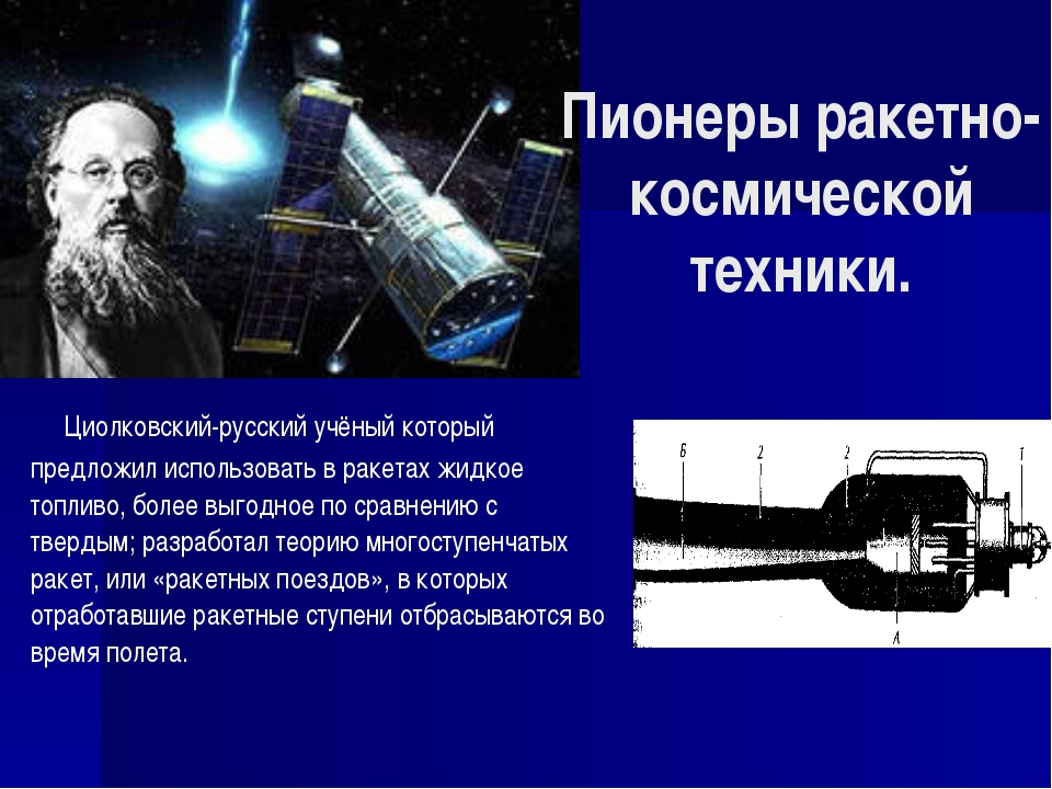 Циолковский-русский учёный который предложил использовать в ракетах жидкое т...