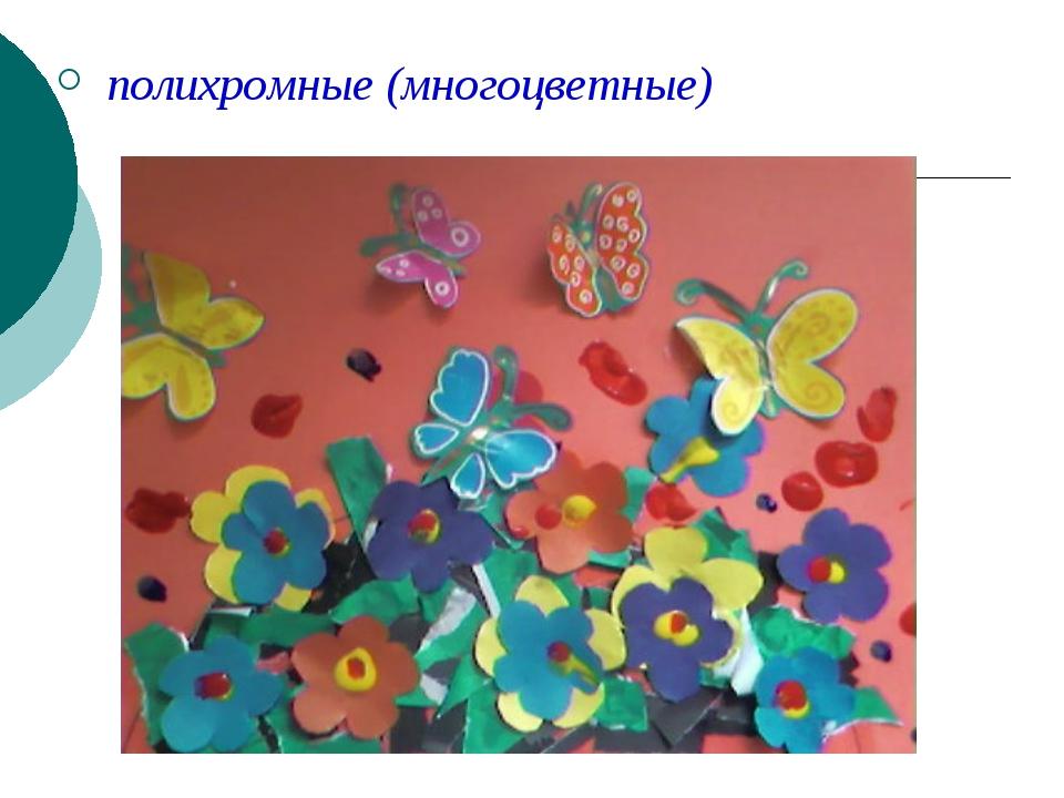 полихромные (многоцветные)