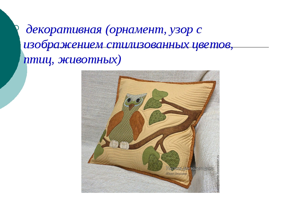 декоративная (орнамент, узор с изображением стилизованных цветов, птиц, живо...