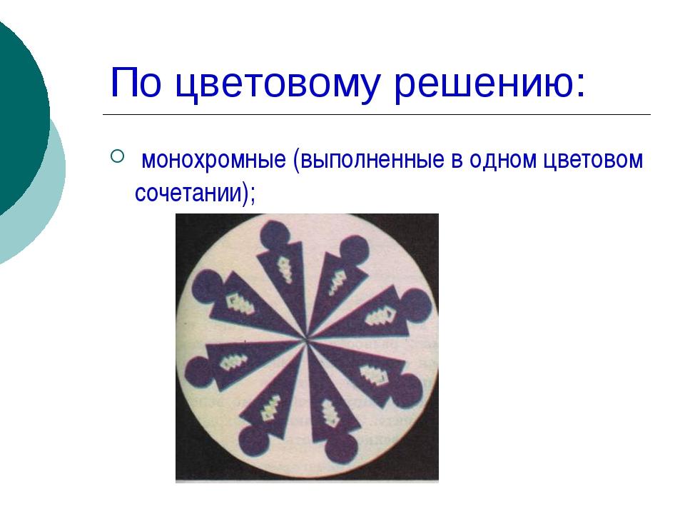 По цветовому решению: монохромные (выполненные в одном цветовом сочетании);