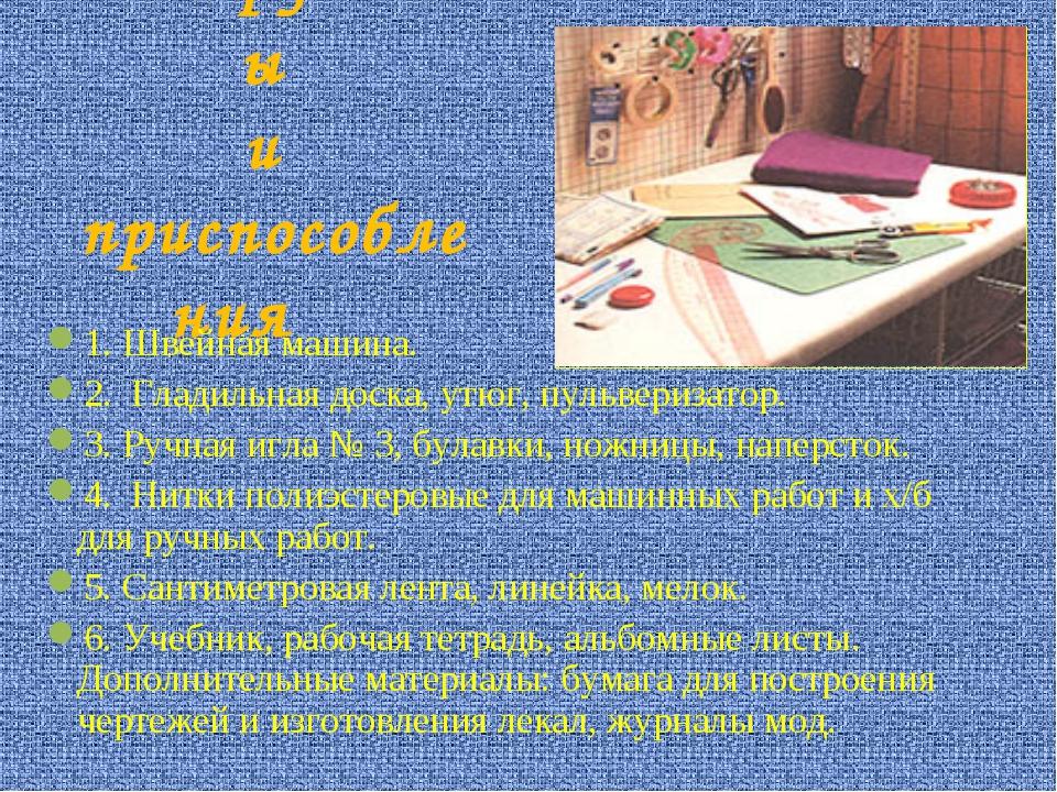 Инструменты и приспособления 1. Швейная машина. 2. Гладильная доска, утюг, пу...