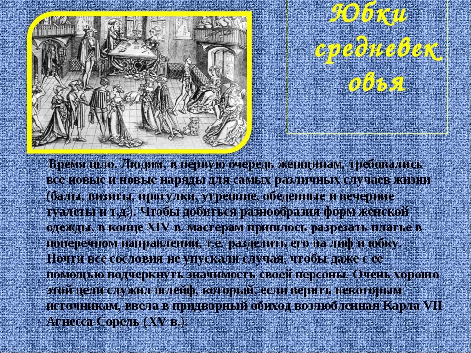 Юбки средневековья Время шло. Людям, в первую очередь женщинам, требовались в...