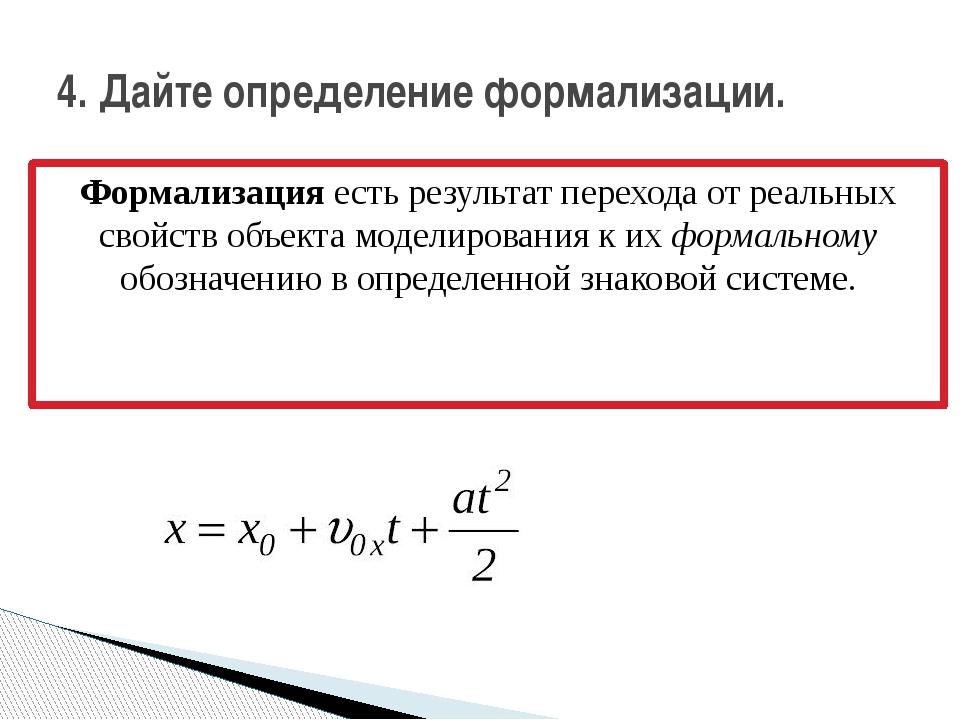 Задание 1.В ячейку B3 введите формулу =$A3*B$2 Таблица Пифагора