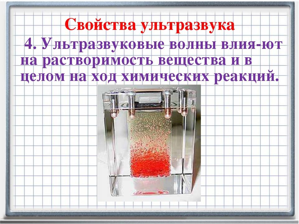 Свойства ультразвука 4. Ультразвуковые волны влия-ют на растворимость веществ...