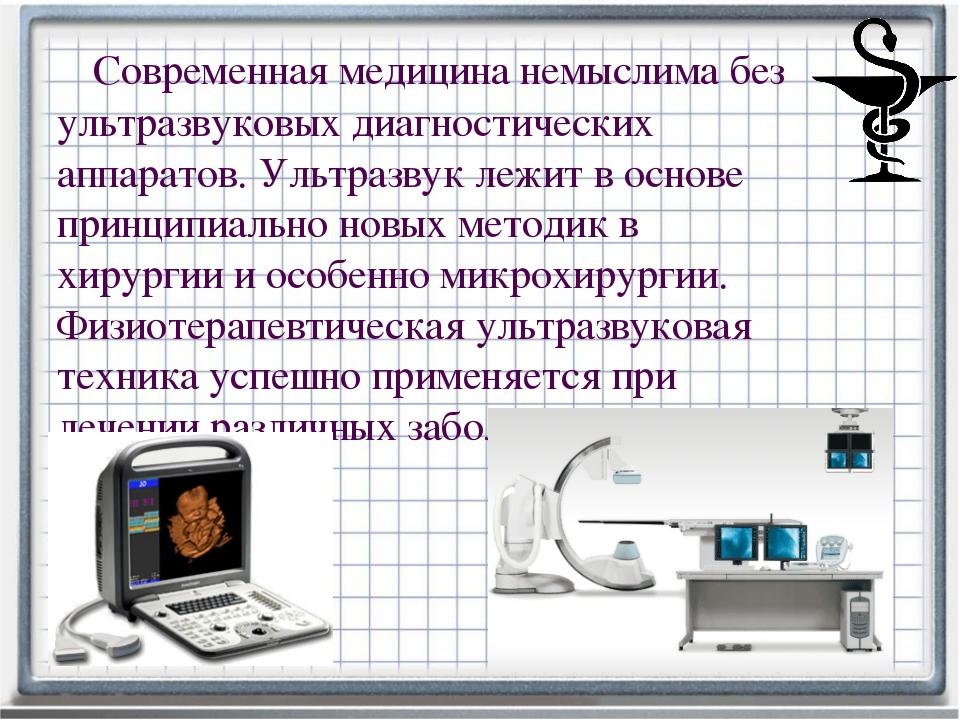 Современная медицина немыслима без ультразвуковых диагностических аппаратов....