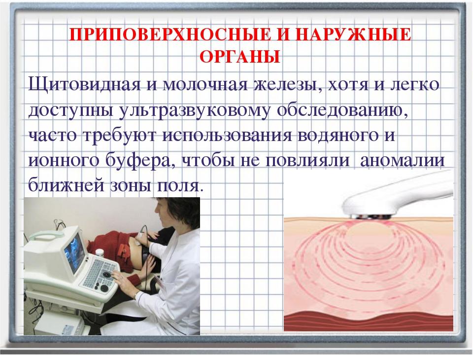 Щитовидная и молочная железы, хотя и легко доступны ультразвуковому обследова...