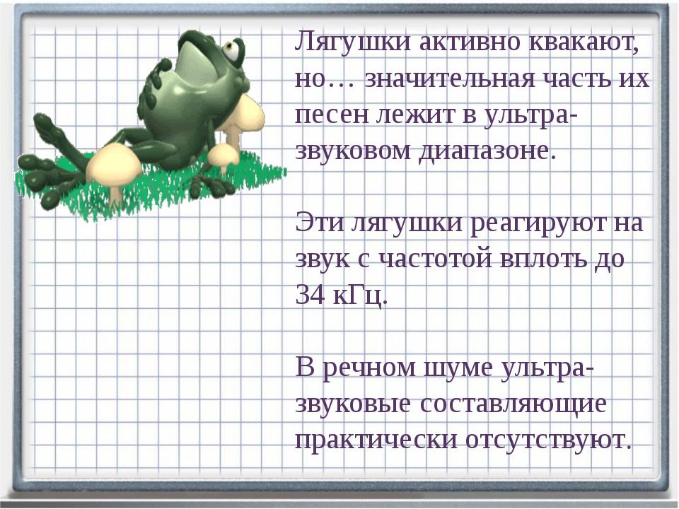 Лягушки активно квакают, но… значительная часть их песен лежит в ультра-звуко...
