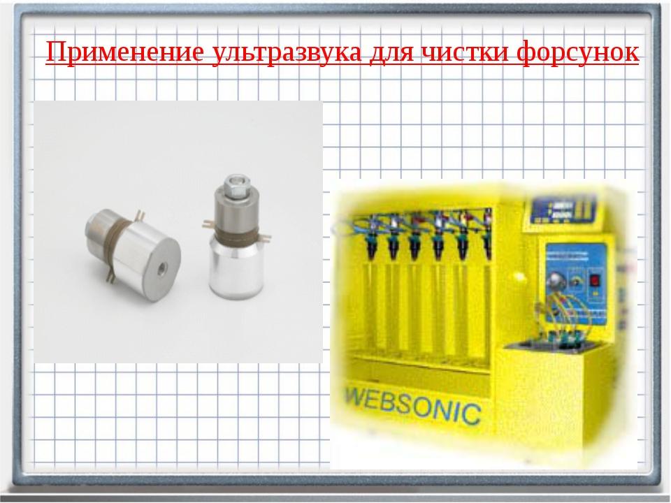 Применение ультразвука для чистки форсунок